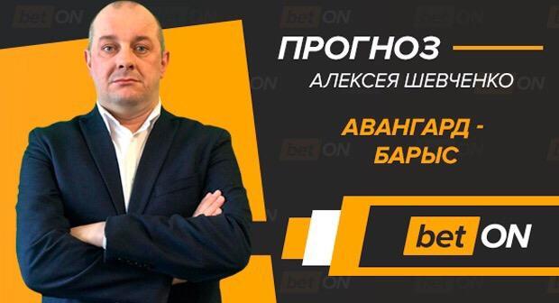 Видеопрогноз и ставка на матч Авангард – Барыс 18 марта 2019 года