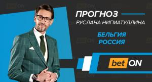 Бельгия — Россия: прогноз и ставка Руслана Нигматуллина на 21 марта 2019 года