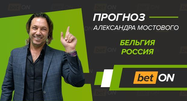 Прогноз и ставка на матч Бельгия — Россия от Александра Мостового на 21 марта 2019