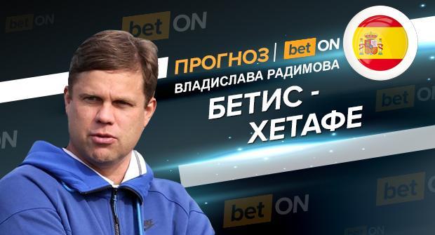 Прогноз и ставка на матч Бетис — Хетафе 3 марта 2019