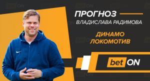 Прогноз и ставка на матч Динамо — Локомотив 30 марта