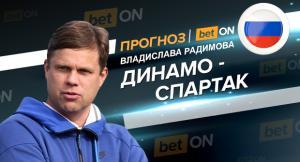 Прогноз и ставка на матч Динамо — Спартак 10 марта