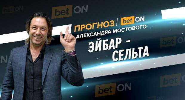 Прогноз и ставка Александра Мостового на матч Эйбар – Сельта 3 марта 2019