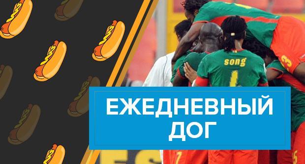 Ежедневный дог: подозрительный разгром на Кубке Африки (видео)