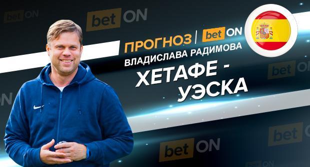 Прогноз и ставка на матч Хетафе — Уэска 9 марта