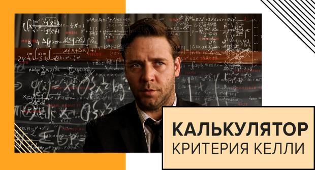 Калькулятор критерия Келли