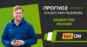 Прогноз и ставка Владислава Радимова на матч Казахстан — Россия 24 марта 2019 года