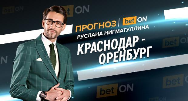 Прогноз и ставка на матч Краснодар – Оренбург 11 марта 2019
