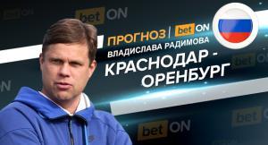 Прогноз и ставка на матч Краснодар — Оренбург 11 марта
