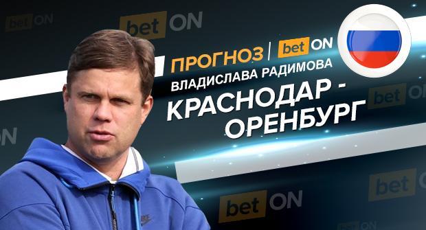 Краснодар — Оренбург прогноз и ставки на матч 11 марта