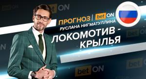 Прогноз и ставка на матч Локомотив — Крылья Советов 2 марта
