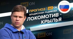 Прогноз и ставка на матч Локомотив — Крылья Советов 2.03.2019