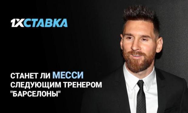 """Станет ли Месси следующим тренером """"Барсы"""""""