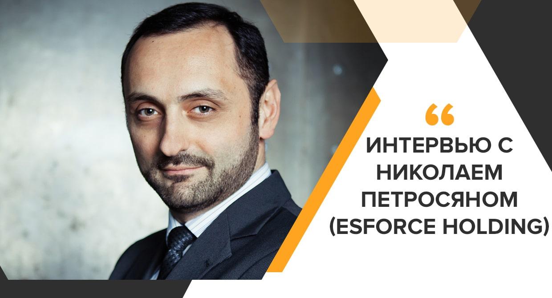 Николай Петросян: «Вероятность, что трейдер станет жертвой «вилочников», в киберспорте во много раз выше»