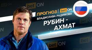 Прогноз и ставка на матч Рубин — Ахмат 2 марта