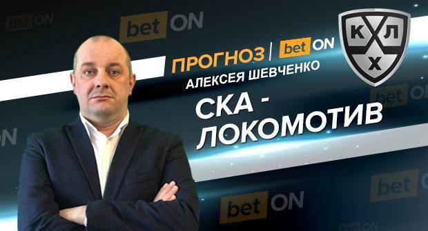 Прогноз и ставка Алексея Шевченко на матч СКА — Локомотив 13 марта 2019 года