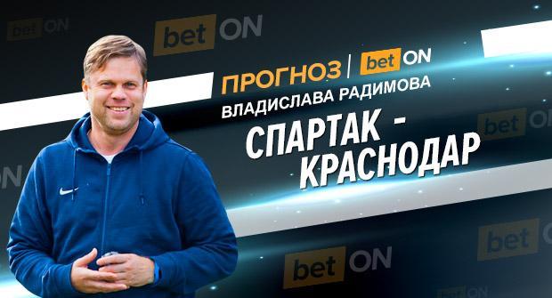 Прогноз и ставка на матч Спартак — Краснодар 3 марта