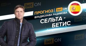 Прогноз и ставка на матч Сельта — Бетис 10 марта