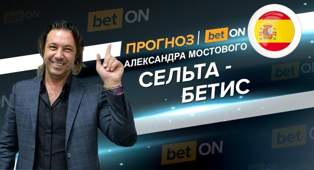 Прогноз и ставка на матч Сельта — Бетис 10 марта 2019