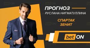 Прогноз и ставка на матч Спартак — Зенит 17 марта