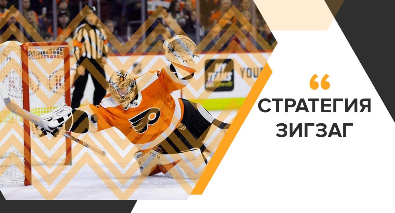 Стратегия «Зигзаг» — валуйные ставки на плей-офф НБА и НХЛ
