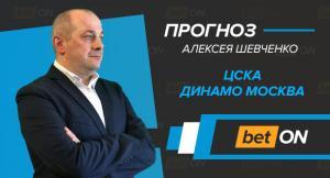 Видеопрогноз и ставка на матч ЦСКА – Динамо Москва 21 марта 2019 года