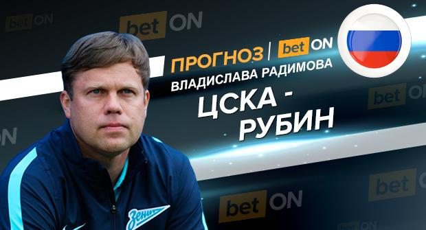 Прогноз и ставка на матч ЦСКА — Рубин 9 марта
