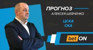 Видеопрогноз и ставка Алексея Шевченко на серию ЦСКА — СКА 28 марта 2019