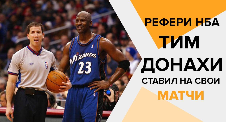Рефери НБА ставил на матчи, которые судил. История Тима Донахи. Часть 1