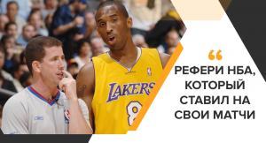 Арбитра арестовали за ставки на игры НБА, которые он обслуживал. Часть 2