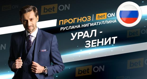 Прогноз и ставка на матч Урал — Зенит 2 марта