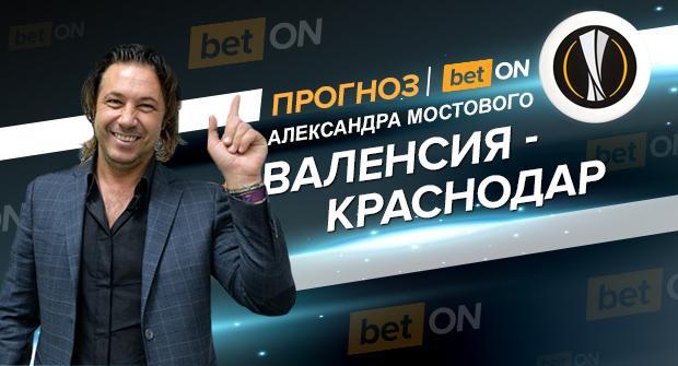 Прогноз и ставка на матч Валенсия — Краснодар 7 марта 2019