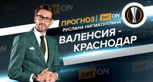 Прогноз и ставка на матч Валенсия — Краснодар 7.03.2019