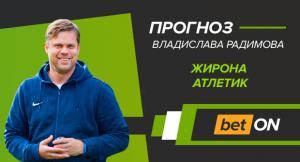 Прогноз и ставка на матч Жирона — Атлетик 29 марта