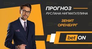 Прогноз и ставка на игру Зенит — Оренбург 31 марта