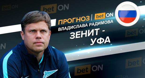 Прогноз и ставка на матч Зенит — Уфа 10 марта