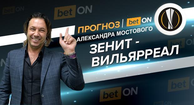 Прогноз и ставка на матч Зенит — Вильярреал 7 марта 2019