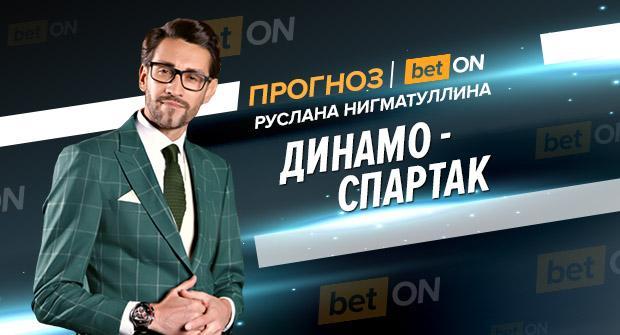 Прогноз и ставка на матч Динамо – Спартак 10 марта 2019