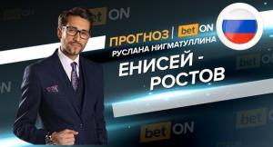 Прогноз и ставка на матч Енисей — Ростов 3 марта