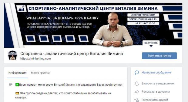 каппер Виталий Зимин ВК