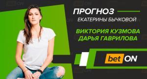 Видеопрогноз и ставка на матч Кузмова — Гаврилова 21 марта 2019 года