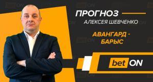 Видеопрогноз и ставка на матч Авангард – Барыс 20 марта 2019 года