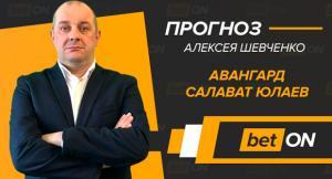 Видеопрогноз и ставка на матч Авангард – Салават Юлаев 31 марта 2019 года