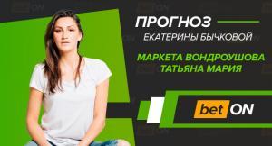 Видеопрогноз и ставка на матч Вондроушова — Мария 26 марта 2019 года