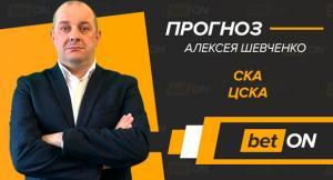 Видеопрогноз и ставка на матч СКА — ЦСКА 1 апреля 2019 года