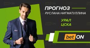 Прогноз и ставка на матч Урал — ЦСКА 16 марта