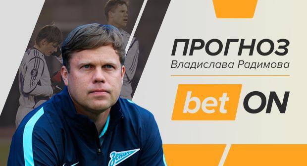 Прогноз и ставка на матч Динамо — Краснодар 14 апреля