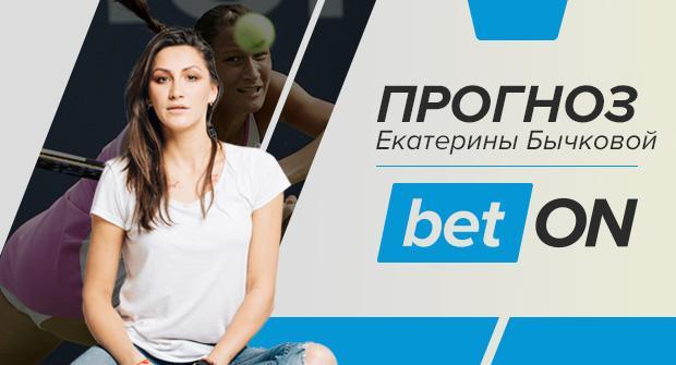 Звонарева - Потапова: прогноз и ставка на 4 мая 2019 года от Екатерины Бычковой