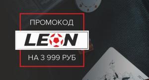 Бонус-код БК «Леон»