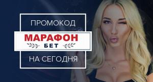 Промокод «Марафон»